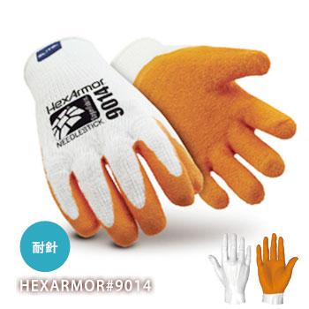 耐針グローブ HEXARMOR#9014 ヘックスアーマー(手袋/軍手/頑丈/手の保護)