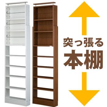 天井ツッパリ本棚<読書家向け>(薄型 愛書家 CH-6017 ch6017)