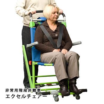 非常用階段避難車 エクセルチェアー 車椅子 救助 救出