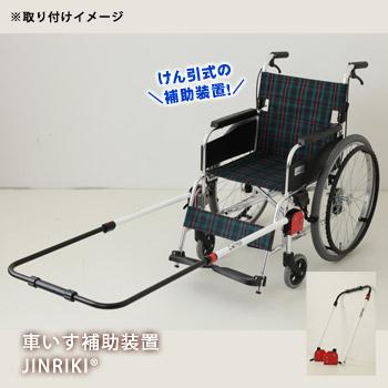 渋谷 まこ 車椅子