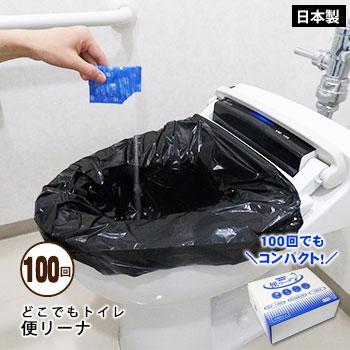 中古 非常用トイレ 災害用トイレ 簡単トイレ 簡易トイレ 便袋 ベンリーナ スペア袋 100回分セット 便リーナ どこでもトイレ OUTLET SALE
