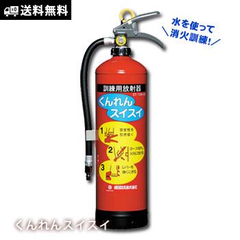 水で消火体験訓練 訓練用放射器 くんれんスイスイ 防災訓練 消火器体験