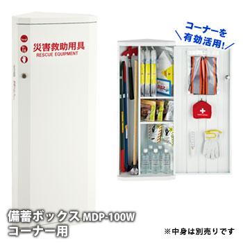 備蓄ボックス MDP-100W(災害救助用具収納ボックス)コーナー用設置タイプ【後払い不可】