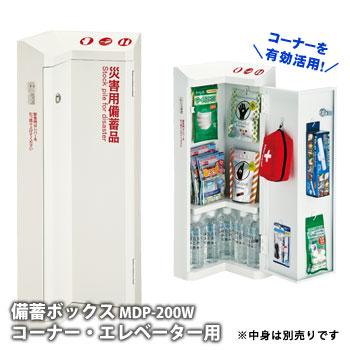 備蓄ボックス MDP-200W(災害救助用具収納ボックス)コーナー・エレベーター用設置タイプ【後払い不可】
