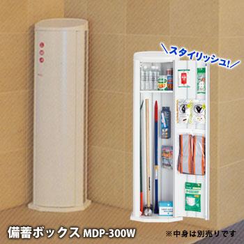 備蓄ボックス MDP-300W(災害救助用具収納ボックス)鍵なしタイプ【後払い不可】