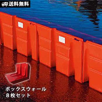簡易設置止水板 ボックスウォール BW52×8枚セット NOAQ ノアック ガデリウス boxwall 津波 止水 防災 水害対策 洪水対策