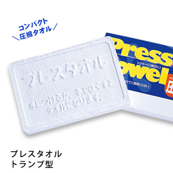 圧縮 コンパクト タオル 正規品送料無料 防災 災害 備え 備蓄 9 圧縮タオル 1 M便 日本最大級の品揃え プレスタオルトランプ型