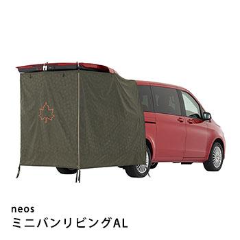 タープ テント neos ミニバンリビング-AI #71805056