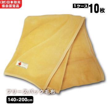 【エントリーでP10倍!11/21AM9:59迄】難燃性再生フリースパック毛布×10枚(ケース販売)