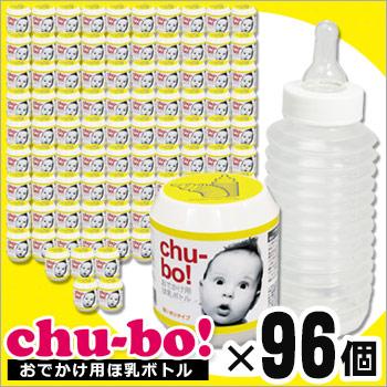 おでかけ用ほ乳ボトル「チューボ」96個セット(使い切りタイプ)(哺乳瓶 ほ乳瓶 赤ちゃん ベビー 飲料 授乳 お出掛け 外出)