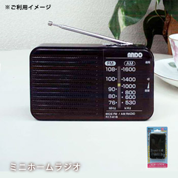 非常ラジオ 情報 軽量 日本正規品 ※アウトレット品 防災グッズ 防災用品 アンドー 乾電池 単三 ミニホームラジオ ブラック AM FM ラジオ R17-418 携帯