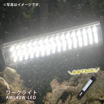 充電式 LED ワークライト 防水型 AWL42W-LED(防塵・防水保護等級IP67/3.2Vリチウムイオンバッテリー搭載)