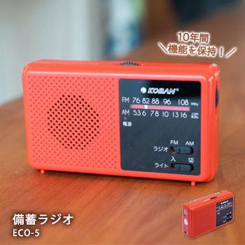 楽天市場】KOBAN 手回し充電 備蓄ラジオ ECO-5 長期保存 スーパー ...