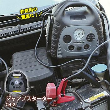 非常用携帯電源ジャンプスターターCH-2(電池不要 蓄電 充電 防災備蓄 電気)