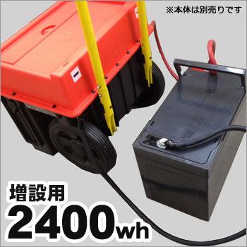 増設バッテリー2400wh[スマートEポータブルSEP-1000専用]【後払い不可】