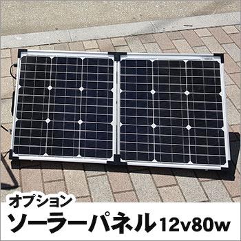 折り畳み式ソーラーパネル12V 80W(太陽光発電)[スマートEポータブルSEP-1000専用]【後払い不可】