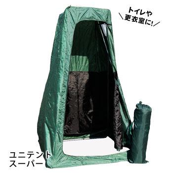 ユニテントスーパー[テントのみ単品販売](UNI-TENTSUPER プライベートテント 個室)