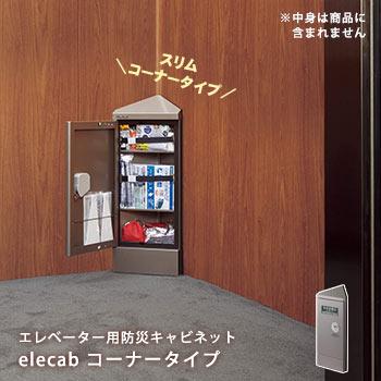 【エントリーでP10倍!11/21AM9:59迄】エレベーター用防災キャビネット elecabi(コーナータイプ)DRK-EC1CS(コクヨ エレベーター 閉じ込め 対策 対応 備蓄 マンション 地震)