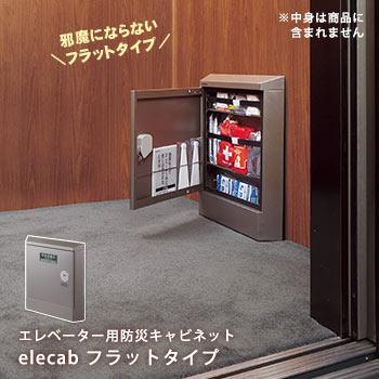 【エントリーでP10倍!11/21AM9:59迄】エレベーター用防災キャビネット elecabi(フラットタイプ)DRK-EC2CS(コクヨ エレベーター 閉じ込め 対策 対応 備蓄 マンション 地震)