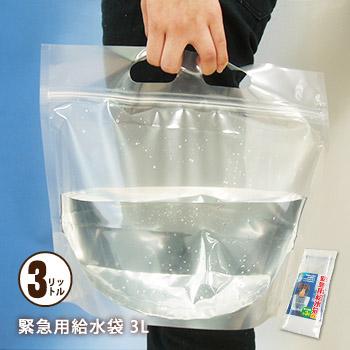 飲料水袋 給水袋 防災グッズ 防災用品 運搬 避難生活 避難用品 M便 アウトレット 4 日本製でお買い得 給水袋マチ付き3リットル用E-005 1 大幅にプライスダウン