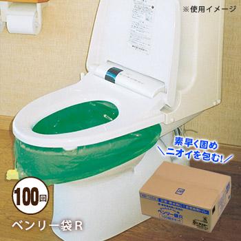 【エントリーでP10倍!11/21AM9:59迄】簡易トイレベンリー袋R100回分セットARBI-100A(トイレ 便袋 非常用 防災グッズ 簡易トイレ)