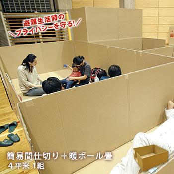 避難所生活用簡易間仕切り+暖ボール畳[4平米 1組]【後払い不可】(ダンボール 段ボール)