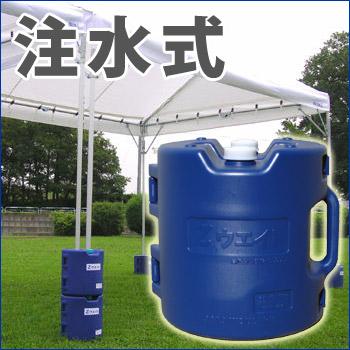 注水式10kgウエイトZウエイト[2個組](ゴトー工業 テント おもり 重り 重石)