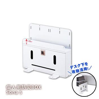 個人用防災備蓄Box「Sona」Sタイプ(転倒防止器具付)No:5055638【送料無料】【後払い不可】