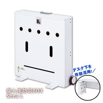 個人用防災備蓄Box「Sona」Lタイプ(転倒防止器具付)No:5055635【送料無料】【後払い不可】