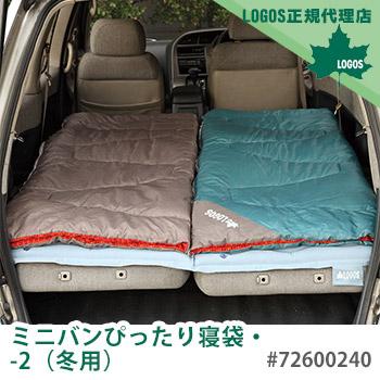 寝袋 LOGOS ミニバンぴったり寝袋・-2(冬用) #72600240