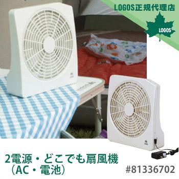 LOGOS 2電源・どこでも扇風機(AC・電池) #81336702