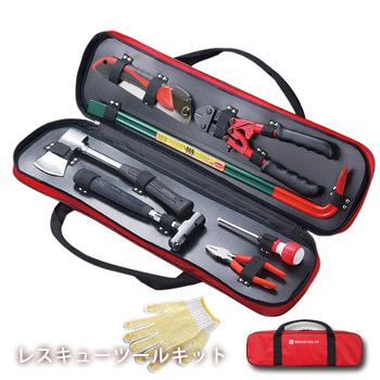 救助工具レスキューツールキットRTS-70(防災グッズ 救出 救助 工具 送料無料)