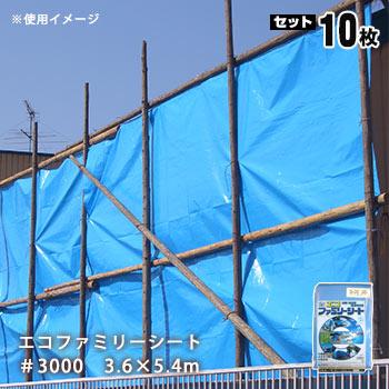 エコファミリーシート(ブルーシート)#3000[3.6×5.4m]×10枚セット【後払い不可】(萩原工業 防水シート)
