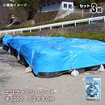 エコファミリーシート(ブルーシート)#3000[7.2×9.0m]×3枚セット【後払い不可】(萩原工業 防水シート)