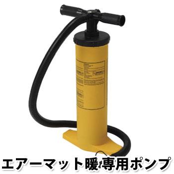空気入れ 空気ポンプ 防災 避難所 セール商品 エアーマット暖専用ポンプ ついに入荷 備蓄