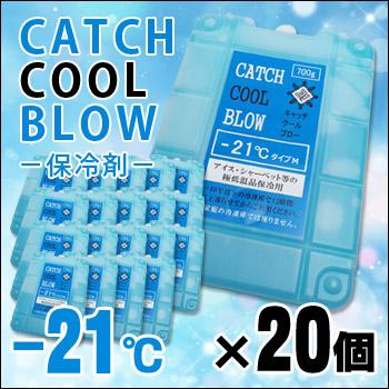 保冷剤 キャッチクール・ブロー(-21℃)極低温品保冷用×20個(ケース販売)(保冷材 熱中症対策 停電対策 ひんやり 冷却効果)