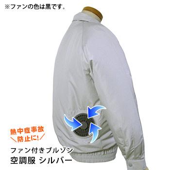 空調服ポリエステル製長袖ブルゾンP-500BN[シルバー]【後払い不可】(ジャンパー ジャケット 涼しい 現場 熱中症対策 涼感 冷却効果)