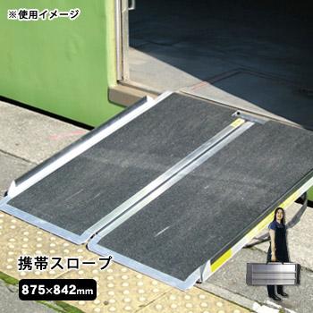 携帯スロープ【長さ875×幅842×厚さ60mm】TKS-875AM【後払い不可】(救助 救出 介護 アルミニウム組立構造)
