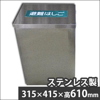 オリールII用ステンレス格納箱M(3階用)【後払い不可】