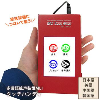 多言語拡声装置MLIタッチハンディAE-T4M-H【後払い不可】(拡声器 英語 中国語 韓国語 録音 防災用)