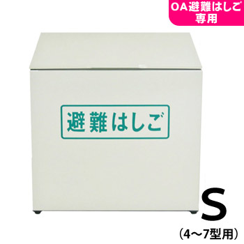 OA避難はしご専用スチール製収納BOXSサイズ【後払い不可】