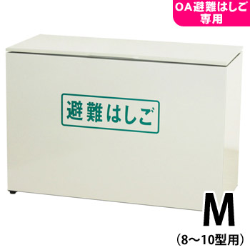 OA避難はしご専用スチール製収納BOXMサイズ【後払い不可】