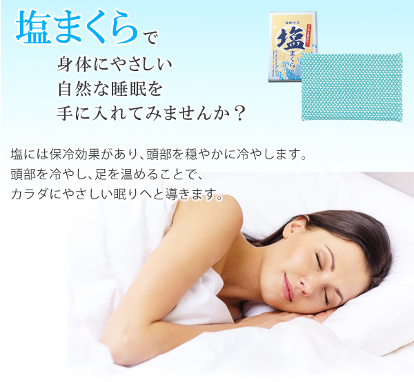 ! Salt pillows sea sleep pillow salt pillows stuffiness substitutes not be used all the year round pillow ice packs ♪ cool do nice hehe (search: Pillow bedding pillow sleep toy beddings bed bedroom cushion buckwheat pillow summer special! ) Postage-salt