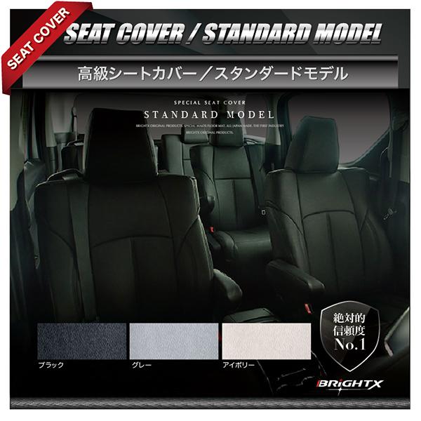 トヨタ TOYOTA ノア 80系用 車両型式 ZRR80G / ZRR80W / ZRR85G / ZRR85W 高級シートカバー グレード Si / G / X  年式 H29.7~ 8人乗り