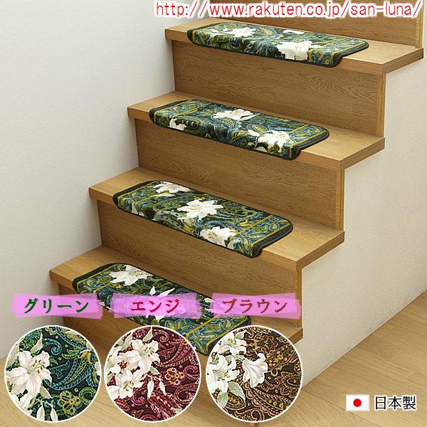 階段マット 14段 65cm×21cm 【 ユリ柄 】 おしゃれ 滑り止めマット 日本製