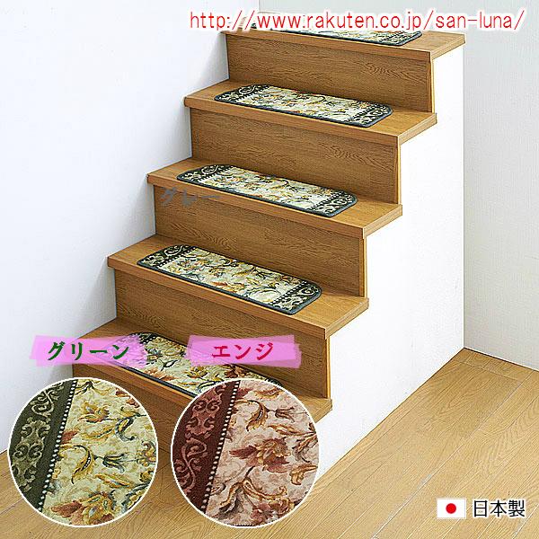 階段マット 15段 65cm×21cm 【 オリエンタル更紗 】 おしゃれ 滑り止めマット 洗える 日本製 抗菌防臭