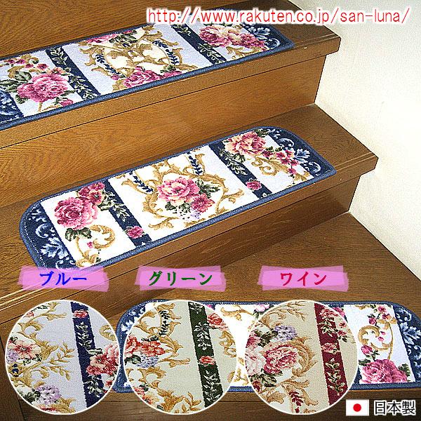 階段マット 15段 65cm×21cm 【 マリア 】 おしゃれ 滑り止めマット 日本製