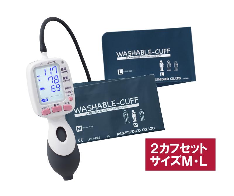 ケンツメディコ ワンハンド電子血圧計 レジーナII KM-370II ウォッシャブルカフ M・LサイズセットKENZMEDICO