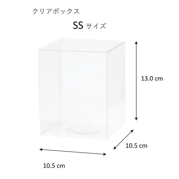最安値 ワンランク上の仕上がりに プレゼントに最適 クリアケース クリアボックス SSサイズ 透明ケース 期間限定