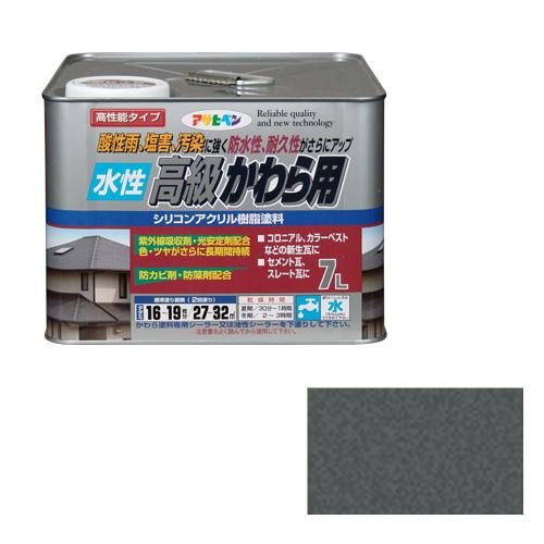 【あす楽対応・送料無料】アサヒペン水性高級かわら用7L銀黒